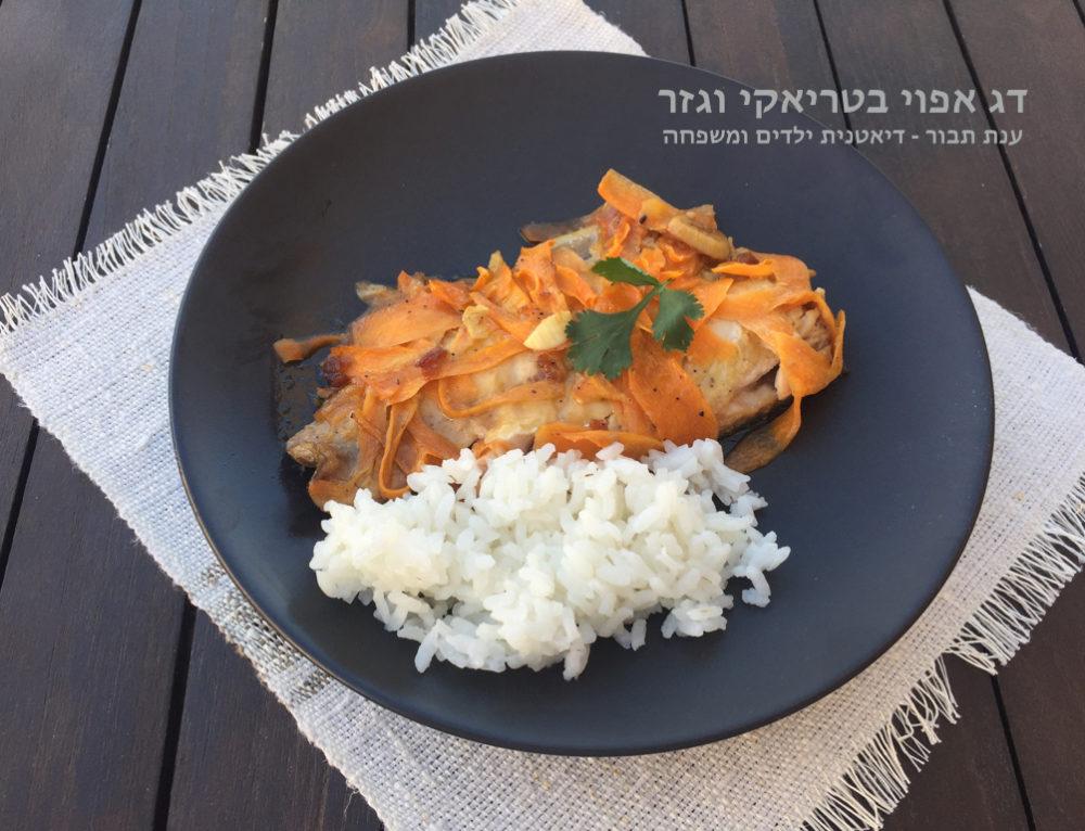 פילה דג טרי אפוי ברוטב טריאקי ביתי, גזר ושום (4 מנות)