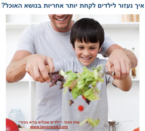 איך נעזור לילדים לקחת יותר אחריות על האוכל?