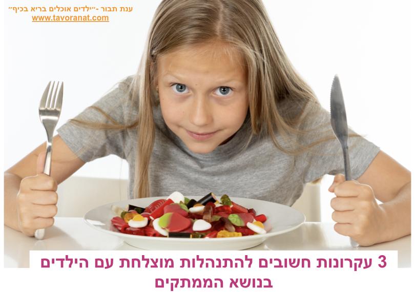 3 עקרונות חשובים להתנהלות מוצלחת עם הילדים בנושא הממתקים (כתבת המשך)